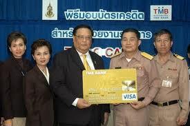 บัตรเครดิตหน่วยงานข้าราชการ