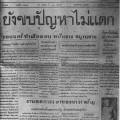 หนังสือพิมพ์ไทย