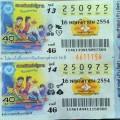 สลากกินแบ่งรัฐบาล ที่มา : http://lotteryinthailand.files.wordpress.com/2011/11/lottery16nov2011.jpg