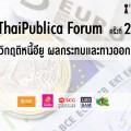 ThaiPublica Forum2