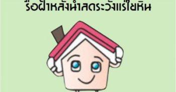 ที่มาภาพ : http://www.healthstation.in.th/files/articles/