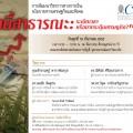 ThaiPublica Forum ภาคพิเศษ-จุฬาฯ