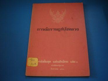 หนังสือชุดแผ่นดินไทย เล่มที่ 1 เรื่องการฉ้อราษฎร์บังหลวง จัดทำโดยทำเนียบรัฐบาล พิมพ์ครั้งแรกเมื่อปี 2520 โดยหนังสือเล่มนี้เป็นอีกความพยายามของรัฐบาลไทย ที่จะกำจัดหรือลดปัญหาการคอร์รัปชันที่ยังคงฝังตัวอยู่ในระบบราชการไทย ที่มาภาพ : http://www.224book.com/product.detail_441438_th_1672011