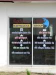 ที่ตั้งร่วม-รายชื่อบริษัทในเครือรัฐประชา กรุ๊ป ซึ่งใช้สำนักงานเดียวกับสำนักงานขายของหมู่บ้าน รัฐประชาธานี