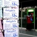 โฆษณาเงินด่วน ที่มา: http://www.chaibadancrime.com/images/column_1228905364/86-2.jpg