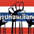 ที่มาภาพ  เฟซบุ๊ก Suthep Thaugsuban (สุเทพ เทือกสุบรรณ)