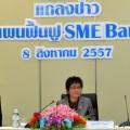 """นางสาลินี วังตาล ประธานกรรมการ ธนาคารพัฒนาวิสาหกิจขนาดกลางและย่อมแห่งประเทศไทย (กลาง)เปิดแถลงข่าว """"แผนฟื้นฟูกิจการ""""  เมื่อวันที่ 8 สิงหาคม 2557"""