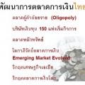 พัฒนาการตลาดการเงินไทย