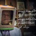 ที่มาภาพ: http://m.matichon.co.th/readnews.php?newsid=1410268957