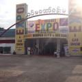 ตลาด MICE พม่า