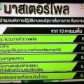 """ตัวอย่างผลโพลจาก """"มาสเตอร์โพล"""" สำนักโพลที่ก่อตั้งหลังรัฐประหาร 22 พ.ค. 2557 อ่านบทความประกอบได้จา http://asiancorrespondent.com/126917/why-are-some-opinion-poll-results-so-positive-of-the-thai-junta/"""