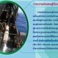 ที่มาภาพ : http://www.pttplc.com/th/About/Business/PTT-Owned-Business/Gas-Unit/Documents/PDF/1_3.pdf