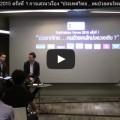 VDO Thaipublica forumครั้งที่ 1