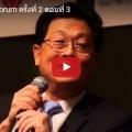 ThaiPublica ForumVDO3