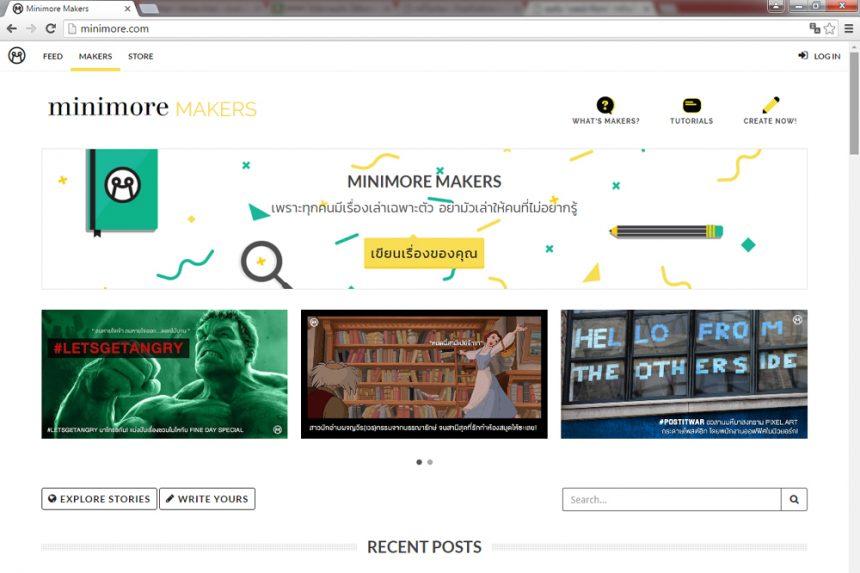หน้าตาของเว็บไซต์ minimore ที่ทีปกรเป็นผู้ก่อตั้ง ล่าสุดได้ทดลองฟีเจอร์ใหม่คือให้คนอ่านสามารถผลิต content ของตัวเองขึ้นบนเว็บได้!