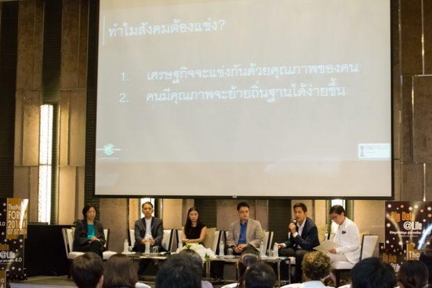 (จากซ้ายไปขวา) นางสาวสฤณี อาชวานันทกุล นักวิชาการอิสระ, นายธีรนันท์ ศรีหงส์ กรรมการผู้จัดการ ธนาคารกสิกรไทย จำกัด (มหาชน), นางสาวสุมล กานตกุล ผู้ช่วยกรรมการผู้อำนวยการ ส่วนงานวิเคราะห์และวางแผนการตลาด บริษัท แอดวานซ์ อินโฟร์ เซอร์วิส จำกัด (มหาชน), ดร.พงส์ศักดิ์ โหลิมชยโชติกุล ที่ปรึกษาด้านการใช้ข้อมูลสารสนเทศ ในธุรกิจค้าปลีกและค้าส่งในประเทศไทย,นายณภัทร จาตุศรีพิทักษ์ นักศึกษาปริญญาเอกด้านเศรษฐศาสตร์ประยุกต์ และนักวิจัยประจำสถาบันความเปลี่ยนแปลงของโลก มหาวิทยาลัยมินนิโซตา และนายภิญโญ ไตรสุริยธรรมา