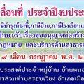 ที่มาภาพ : http://www.robwieng.go.th/Imgs/P1-221108187290.jpg