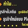 thaipublic-cover