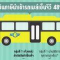 thaipublica-cover-รถเมล์เอ็นจีวี