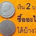 thaipublica-2baht