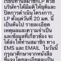 thaipublica-SMS BH